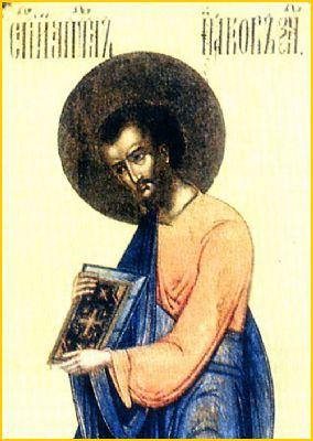 Hellige apostel Jakob, søn af Zebedæos